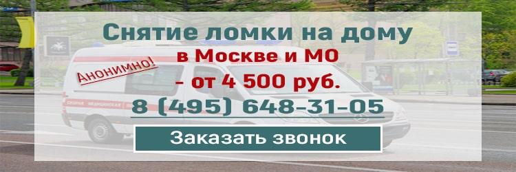 снятие ломки на дому в Москве